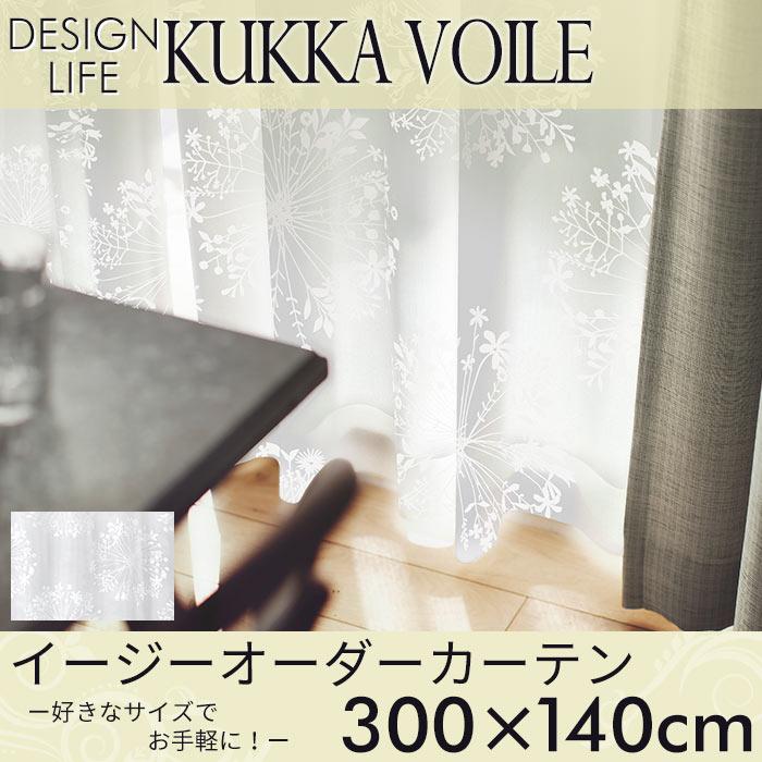 イージーオーダーカーテン DESIGN LIFE 「KUKKA VOILE クッカボイル」 ~300×140cm シアーカーテン 【送料無料 ※沖縄・離島のぞく】