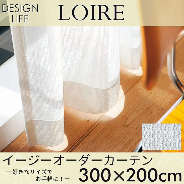 【ポイント2倍★~6/11 01:59限定】 イージーオーダーカーテン DESIGN LIFE 「LOIRE ロワール」 ~300×200cm シアーカーテン