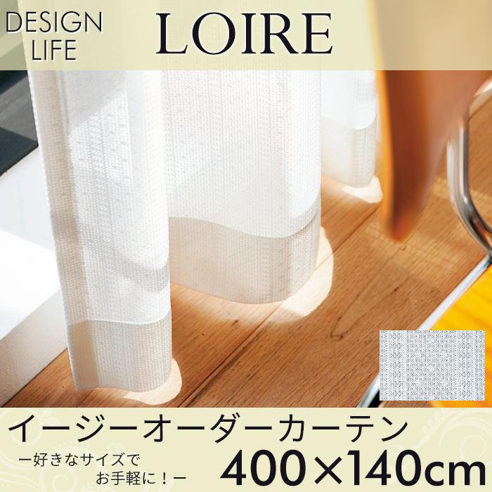 【ポイント2倍★~6/11 01:59限定】 イージーオーダーカーテン DESIGN LIFE 「LOIRE ロワール」 ~400×140cm シアーカーテン