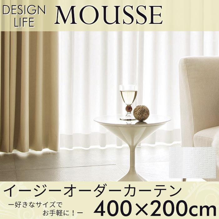 イージーオーダーカーテン DESIGN LIFE 「MOUSSE ムース」 ~400×200cm シアーカーテン 【送料無料 ※沖縄・離島のぞく】