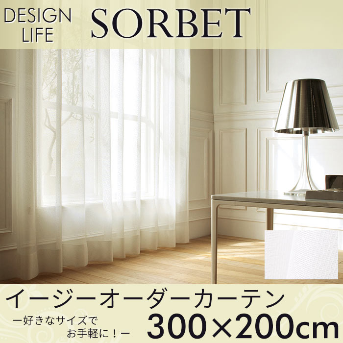 【ポイント2倍★~6/11 01:59限定】 イージーオーダーカーテン DESIGN LIFE 「SORBET ソルベ」 ~300×200cm シアーカーテン