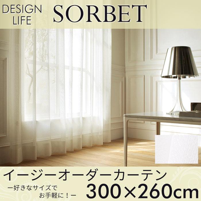 イージーオーダーカーテン DESIGN LIFE 「SORBET ソルベ」 ~300×260cm シアーカーテン 【送料無料 ※沖縄・離島のぞく】