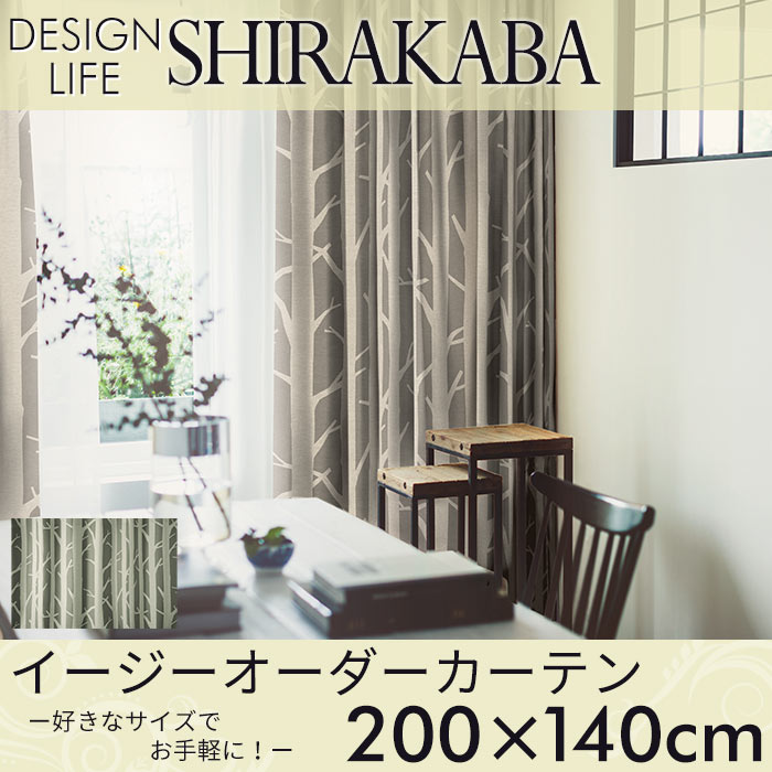 イージーオーダーカーテン DESIGN LIFE 「SHIRAKABA シラカバ」 ~200×140cm ドレープカーテン