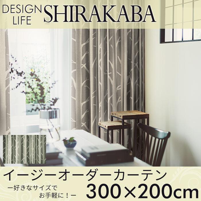 【ポイント2倍★~6/11 01:59限定】 イージーオーダーカーテン DESIGN LIFE 「SHIRAKABA シラカバ」 ~300×200cm ドレープカーテン