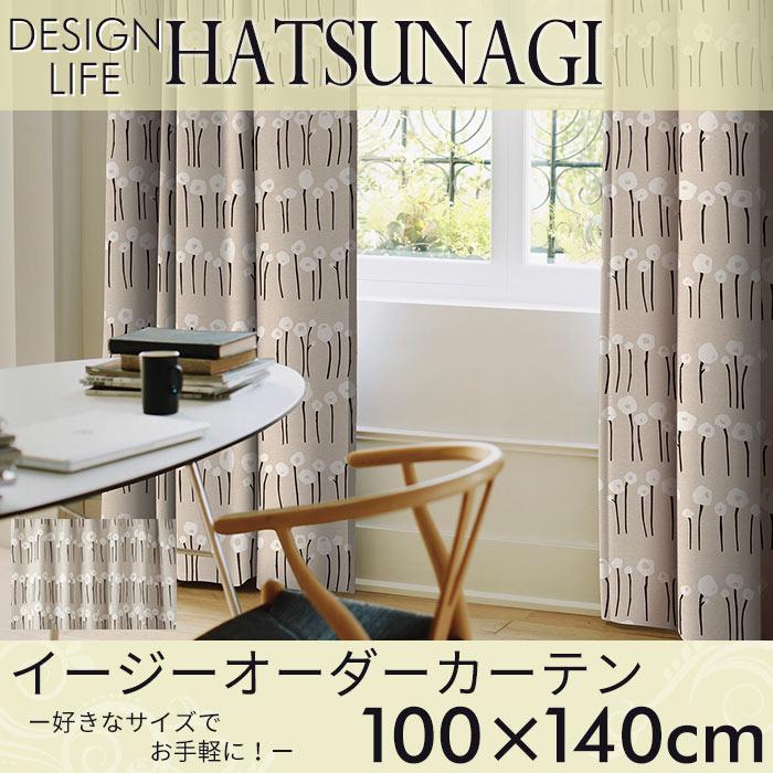 イージーオーダーカーテン DESIGN LIFE 「HATSUNAGI ハツナギ」 ~100×140cm ドレープカーテン