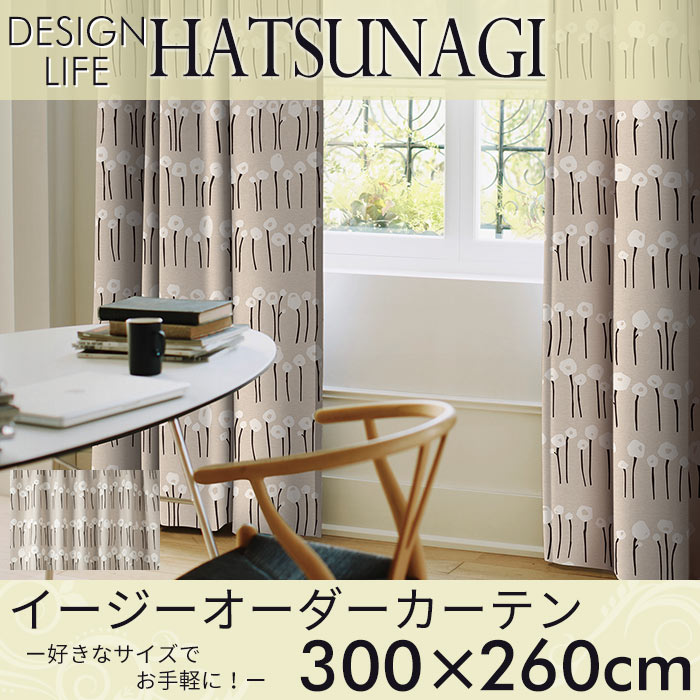イージーオーダーカーテン DESIGN LIFE 「HATSUNAGI ハツナギ」 ~300×260cm ドレープカーテン 【送料無料 ※沖縄・離島のぞく】