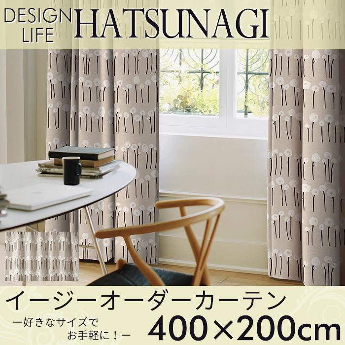 イージーオーダーカーテン DESIGN LIFE 「HATSUNAGI ハツナギ」 ~400×200cm ドレープカーテン 【送料無料 ※沖縄・離島のぞく】