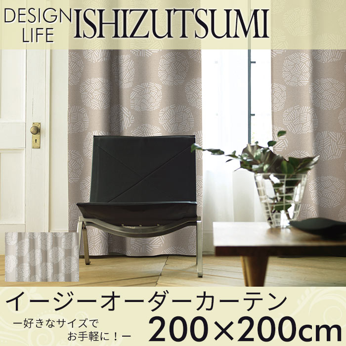 イージーオーダーカーテン DESIGN LIFE 「ISHIZUTSUMI イシヅツミ」 ~200×200cm ドレープカーテン 【送料無料 ※沖縄・離島のぞく】