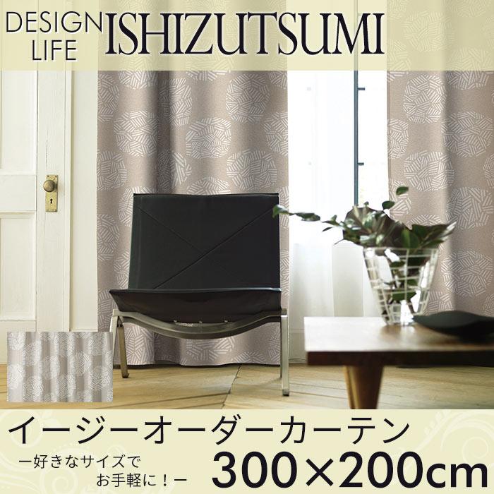 イージーオーダーカーテン DESIGN LIFE 「ISHIZUTSUMI イシヅツミ」 ~300×200cm ドレープカーテン