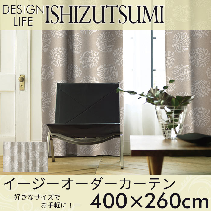 イージーオーダーカーテン DESIGN LIFE 「ISHIZUTSUMI イシヅツミ」 ~400×260cm ドレープカーテン 【送料無料 ※沖縄・離島のぞく】