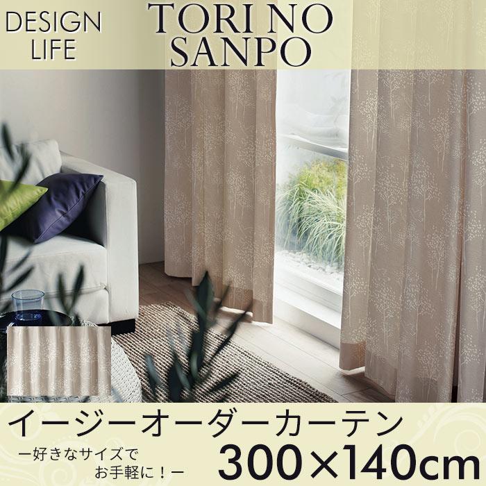 イージーオーダーカーテン DESIGN LIFE 「TORI NO SANPO トリノサンポ」 ~300×140cm ドレープカーテン 【送料無料 ※沖縄・離島のぞく】