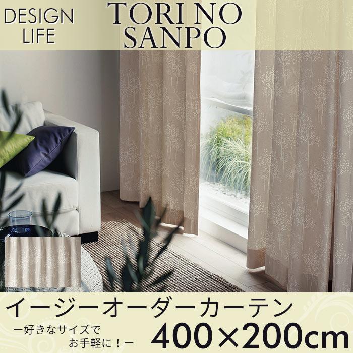 イージーオーダーカーテン DESIGN LIFE 「TORI NO SANPO トリノサンポ」 ~400×200cm ドレープカーテン 【送料無料 ※沖縄・離島のぞく】