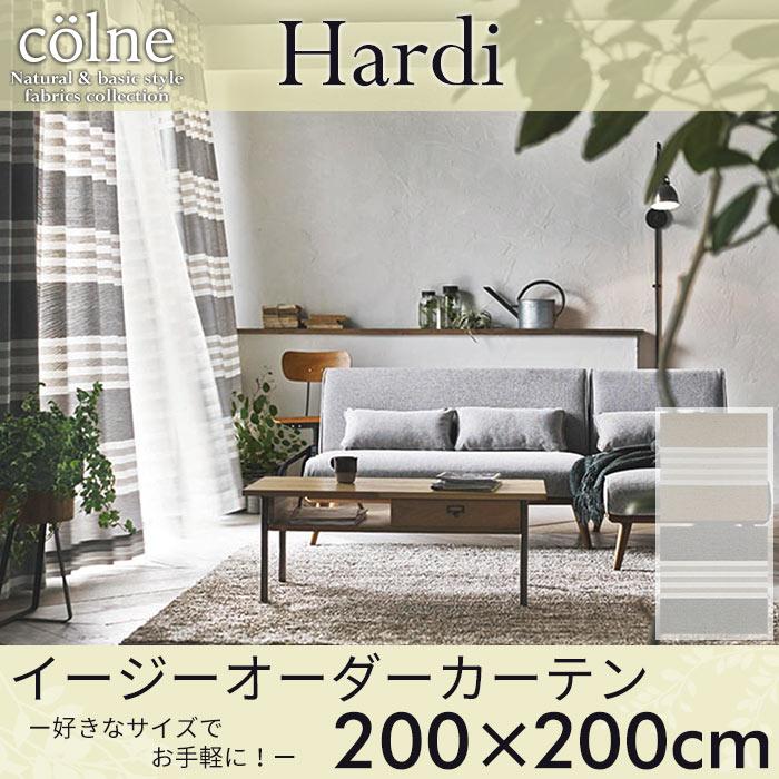 イージーオーダーカーテン colne 「Hardi アルディ」 ~200×200cm ドレープカーテン 【送料無料 ※沖縄・離島のぞく】