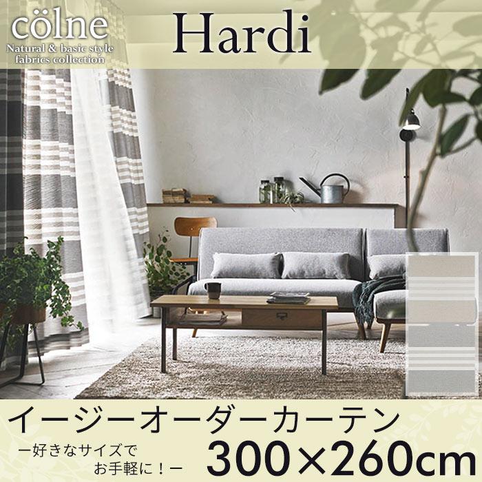 イージーオーダーカーテン colne 「Hardi アルディ」 ~300×260cm ドレープカーテン 【送料無料 ※沖縄・離島のぞく】