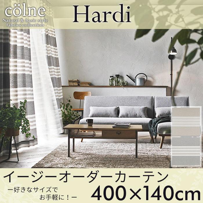 イージーオーダーカーテン colne 「Hardi アルディ」 ~400×140cm ドレープカーテン 【送料無料 ※沖縄・離島のぞく】