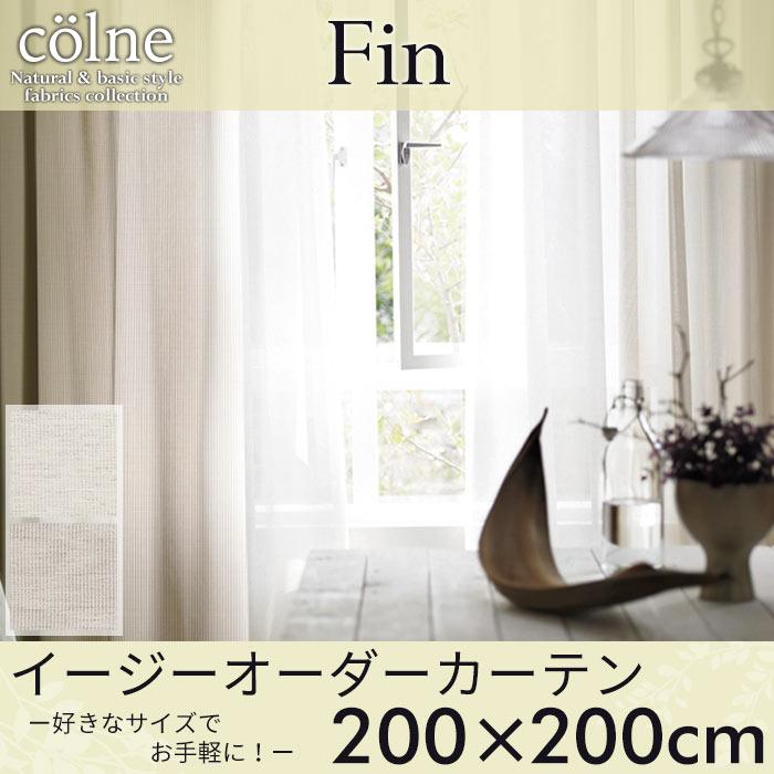 イージーオーダーカーテン colne 「Fin ファン」 ~200×200cm ドレープカーテン 【送料無料 ※沖縄・離島のぞく】