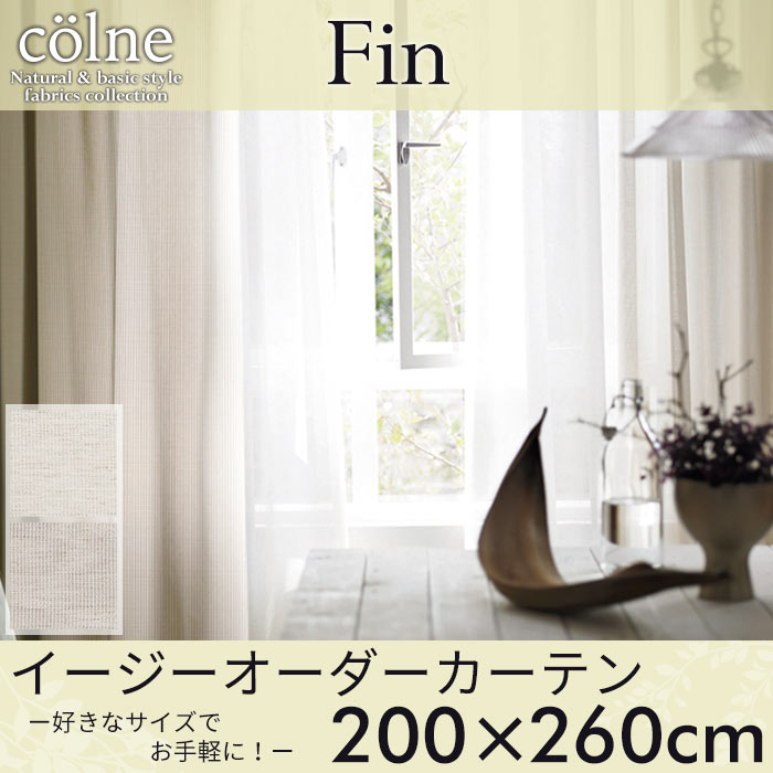 イージーオーダーカーテン colne 「Fin ファン」 ~200×260cm ドレープカーテン 【送料無料 ※沖縄・離島のぞく】