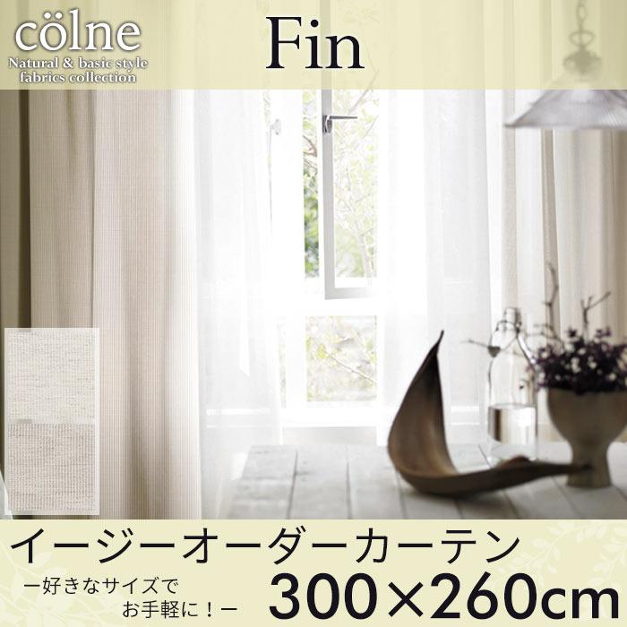 イージーオーダーカーテン colne 「Fin ファン」 ~300×260cm ドレープカーテン 【送料無料 ※沖縄・離島のぞく】