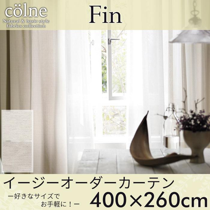 イージーオーダーカーテン colne 「Fin ファン」 ~400×260cm ドレープカーテン 【送料無料 ※沖縄・離島のぞく】