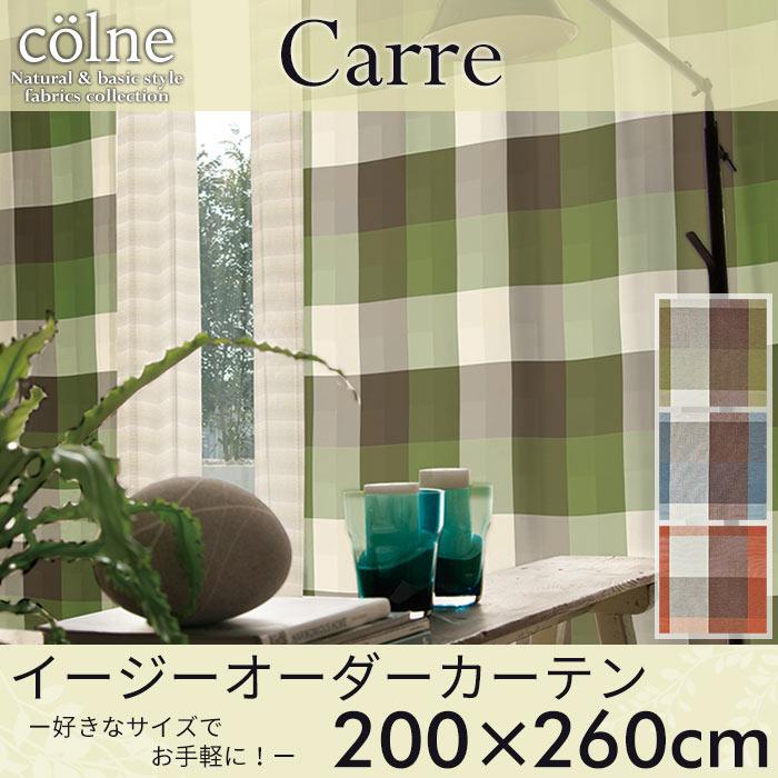 イージーオーダーカーテン colne 「Carre カレ」 ~200×260cm ドレープカーテン 【送料無料 ※沖縄・離島のぞく】