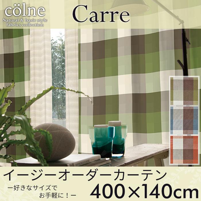 イージーオーダーカーテン colne 「Carre カレ」 ~400×140cm ドレープカーテン