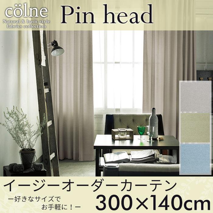 イージーオーダーカーテン colne 「Pin head ピンヘッド」 ~300×140cm ドレープカーテン 【送料無料 ※沖縄・離島のぞく】