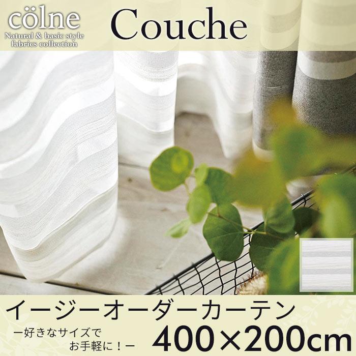 イージーオーダーカーテン colne 「Couche クーシュ」 ~400×200cm シアーカーテン 【送料無料 ※沖縄・離島のぞく】