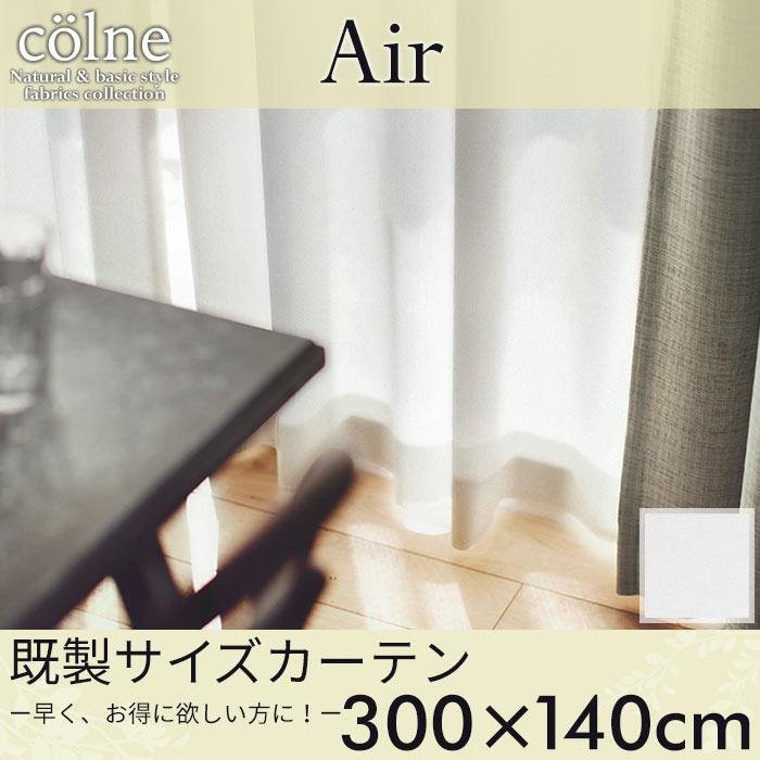 イージーオーダーカーテン colne 「Air エール」 ~300×140cm シアーカーテン 【送料無料 ※沖縄・離島のぞく】