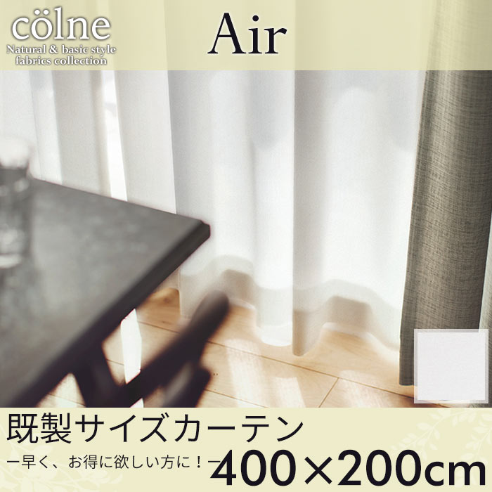 イージーオーダーカーテン colne 「Air エール」 ~400×200cm シアーカーテン 【送料無料 ※沖縄・離島のぞく】