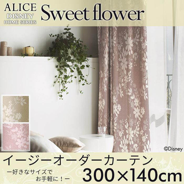 イージーオーダーカーテン ディズニー 「アリス スウィートフラワー」 ~300×140cm ドレープカーテン