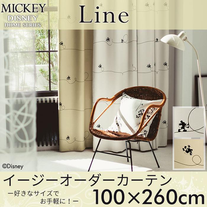 イージーオーダーカーテン ディズニー 「ミッキー ライン」 ~100×260cm ドレープカーテン 【送料無料 ※沖縄・離島のぞく】