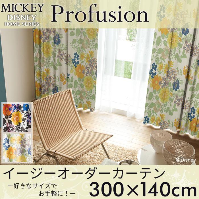 イージーオーダーカーテン ディズニー 「ミッキー プロフュ-ジョン」 ~300×140cm ドレープカーテン 【送料無料 ※沖縄・離島のぞく】