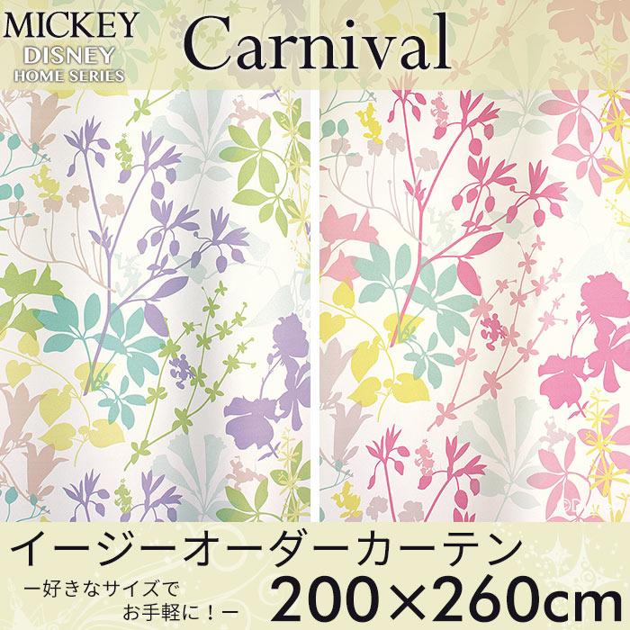イージーオーダーカーテン ディズニー 「ミッキー カ-ニバル」 ~200×260cm ドレープカーテン