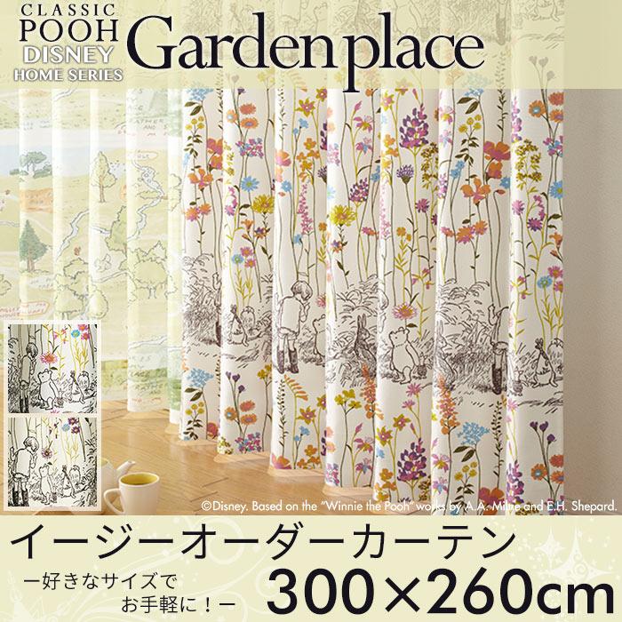 イージーオーダーカーテン ディズニー 「クラシックプー ガーデンプレイス」 ~300×260cm ドレープカーテン