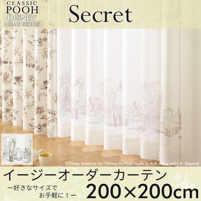 イージーオーダーカーテン ディズニー 「クラシックプー シークレット」 ~200×200cm シアーカーテン