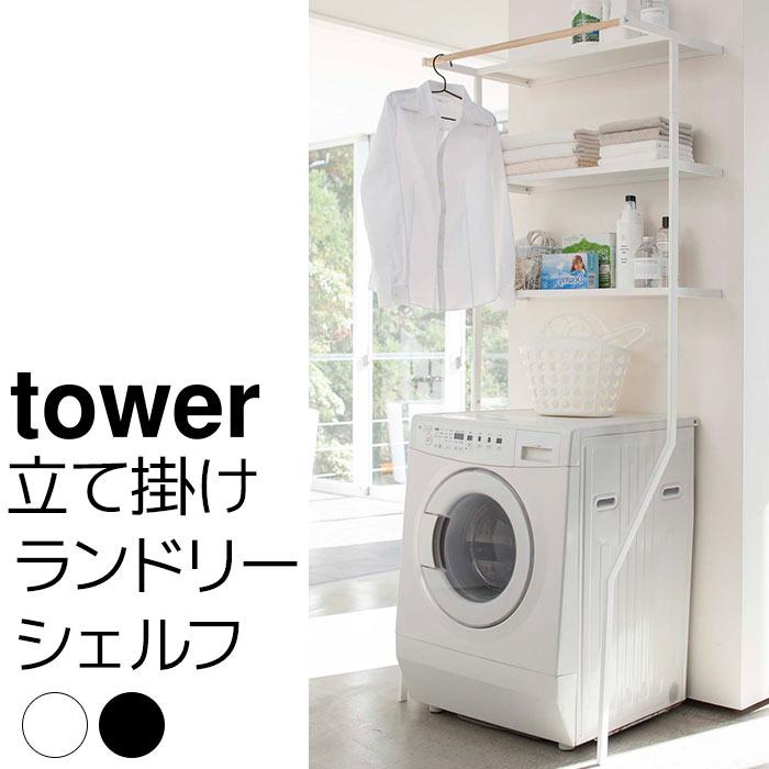 【ポイント2倍!エントリーで6倍 ~1/16 1:59限定】 立て掛けランドリーシェルフ tower(タワー)