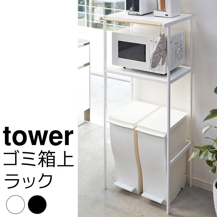 ゴミ箱上ラック tower(タワー)