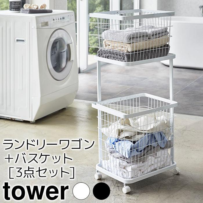 【ポイント2倍★~6/11 01:59限定】 ランドリーワゴン・バスケット 3点セット tower(タワー)