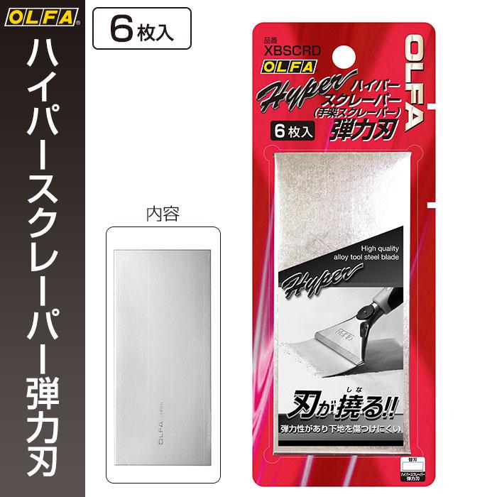 スクレーパー 6枚入 オルファ OLFA メール便対応 人気ブランド ハイパースクレーパー弾力刃 品質検査済 XBSCRD 6個まで
