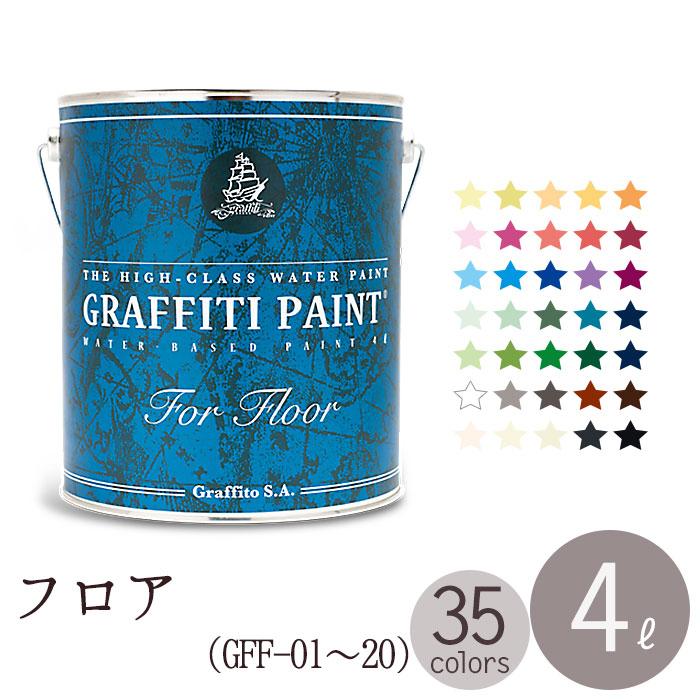 【ポイント2倍!エントリーで6倍 ~4/16 01:59限定】 ペンキ 水性 塗料 グラフィティーペイント フロア 4L GRAFFITI PAINT FOR FLOOR (GFF-01~GFF-20)