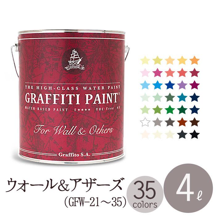 【ポイント2倍!エントリーで6倍 ~4/16 01:59限定】 ペンキ 水性 塗料 グラフィティーペイント ウォール&アザーズ 4L GRAFFITI PAINT FOR WALL & OTHERS (GFW-21~GFW-35)