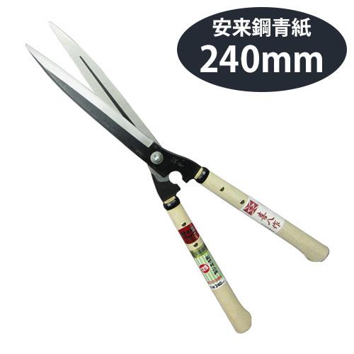 鋏正宗 鋭型刈込鋏 青紙 240mm No.128