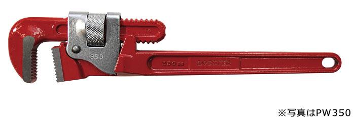 パイプレンチ(強力型) PW900 LOBSTER(エビ印)