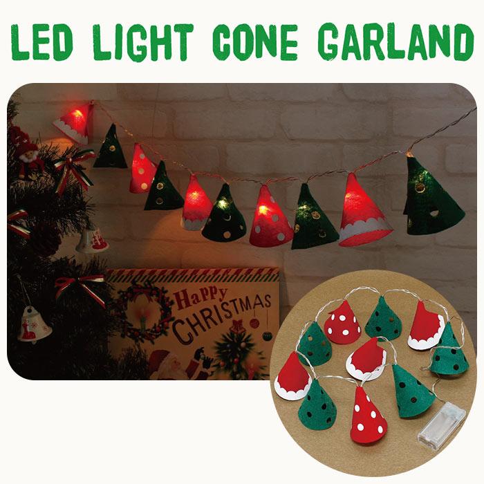 2020 クリスマス イルミネーション ライト 雑貨 かわいい 定番 ガーランドライト LEDライト おしゃれ コーンガーランド