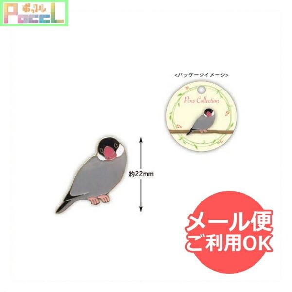 送料無料ライン対応ショップ  ピ キャラクター グッズ 鳥 小鳥 コレクション ピンズ アクセサリー 飾り pi: 鳥 ピンズ(文鳥桜) RB-PI001
