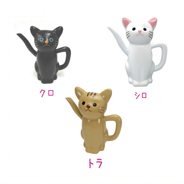 Cat watering can Clos P76 5P13oct13_b fs3gm