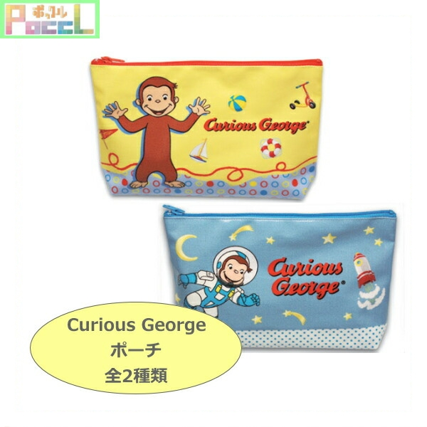 楽天市場 おさるのジョージ ポーチ 全2種類 cg po curious george