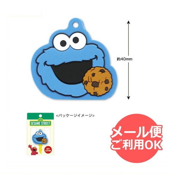Sesame Street key cover (Cookie Monster) SS-KE002 SESAME STREET