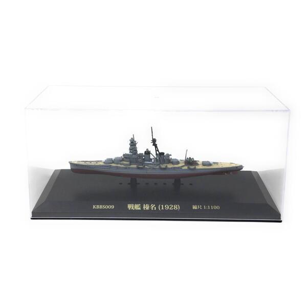 誕生日/お祝い 送料無料ライン対応ショップ 買い取り 送料無料 キャラクター グッズ フィギュア 自衛隊 戦艦 おもちゃ 1928 榛名 4907981642013 アクリルケース付き 1 KBBS009 1100スケール KBシップス