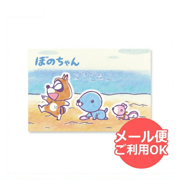 楽天市場ぼのぼの ポストカードぼのちゃん三人bo Pt102 Bonobono